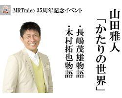 9/18(水)山田雅人『かたりの世界』