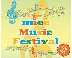 ♪毎年恒例micc music festival♪