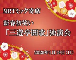 『三遊亭圓歌』独演会
