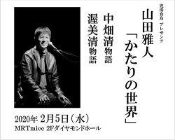 山田雅人「かたりの世界」