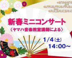 1/4 新春ミニコンサート