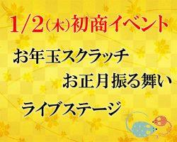 1/2(木)初商イベント