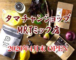 タマチャンショップMRTミック店 4月末OPEN