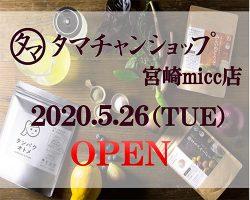 タマチャンショップ宮崎micc店 5/26 OPEN