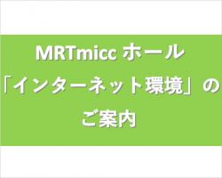 MRTmiccホール 「インターネット環境」のご案内