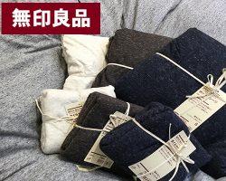 「綿天竺・落ちワタ入りカバーリング」シリーズ