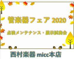 「管楽器フェア 2020」開催!