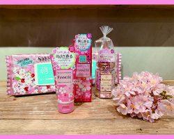 春を先取り♪桜のケア商品ご紹介