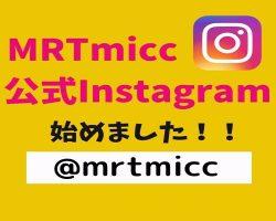 公式Instagram 始めました!!