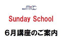 Sunday School 6月講座のご案内