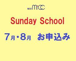 Sunday School 7・8月 お申込み