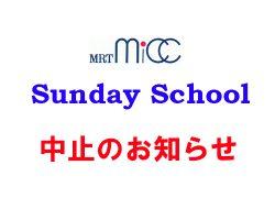 Sunday School 中止・延期のお知らせ