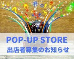 POP-UP STORE 出店者募集のお知らせ