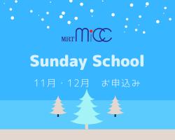 Sunday School  11・12月 お申込み